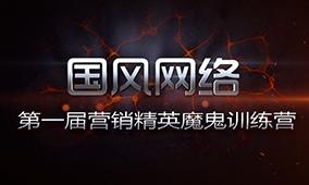 贝斯特游戏登录网络第一届营销精英魔鬼训练营