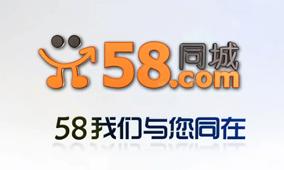 58同城客户回访2014年第一季