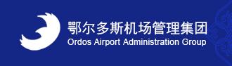 鄂尔多斯机场管理集团