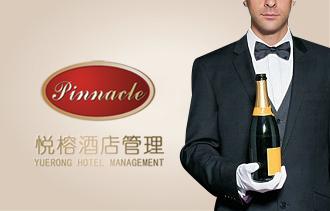悦榕酒店管理