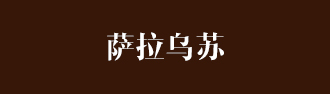 新华社贝斯特全球最奢游戏手机APP分社