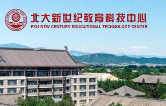 北京北大新世纪科技发展有限公司教育科技中心